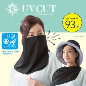 UVクールフェイスカバー  日焼け防止 紫外線対策 UVケア フェイスマスク|magasin