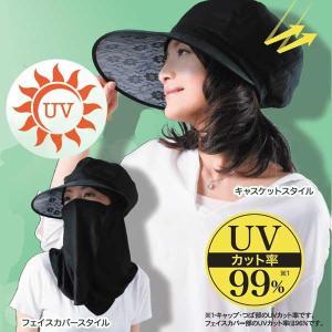 フェイスカバー付き小顔エレガントキャスケット 帽子 ハット 日焼け防止|magasin