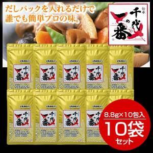 万能和風だし 千代の一番 1袋(10包入)×10袋 /食品につき返品不可/だし/出汁/和食/簡単/おいしい/美味しい/|magasin