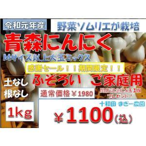青森 にんにく 販売 1kg 令和元年産  青森県産 生産者直売 土なし根削り済 野菜ソムリエ が栽培 出店記念品