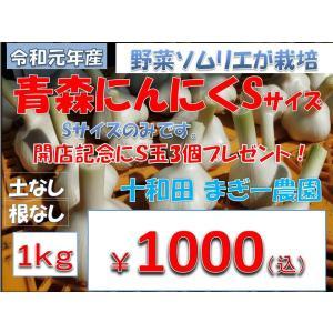 青森 にんにくSサイズ 1kg 令和元年産  青森県産 生産者直売 土なし根削り済 野菜ソムリエ が...