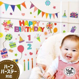 ウォールステッカー はがせる シール 壁紙  誕生日 飾り付け パーティー ハーフバースデー 1歳 2歳 お祝いの画像