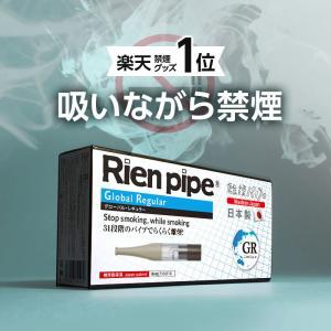 禁煙グッズ 吸いながら禁煙 「離煙パイプ」日本製 ニコチンゼ...
