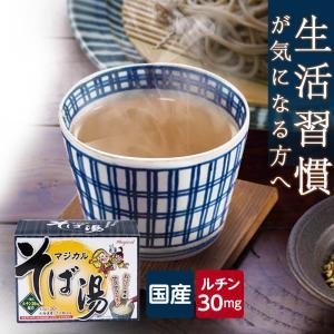粉末スープ マジカル そば湯  4.2g×30包 ルチン30mg強配合|magical-inc