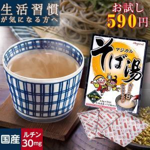 粉末スープ インスタント そば湯 蕎麦湯  4.2g×5包 お試しパック ルチン30mg|magical-inc