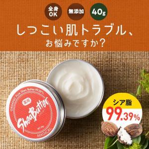 無添加 マジカル 薬用 シアバター 40g ガーナ純正シア脂99.39% magical-inc