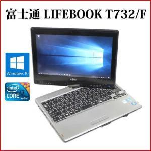ノートパソコン ノートPC 中古パソコン 富士通 12.5型 LIFEBOOK T732/F Cor...