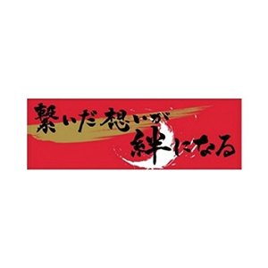 【熱血応援タオル】スポーツタオル(RED/絆) 404898|magicdoor