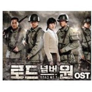 ロードナンバーワン 韓国ドラマOST (MBC)(韓国盤)|magicdoor
