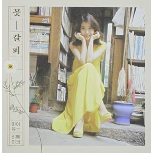 スペシャルリメイク・ミニアルバム - 花しおり(韓国盤)|magicdoor