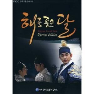 太陽を抱いた月 韓国ドラマOST (MBC) (CD+DVD スペシャルエディション) (韓国版)|magicdoor