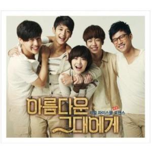 花ざかりの君たちへ (美しい君へ) 韓国ドラマOST (SBS) (韓国盤)|magicdoor