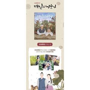 EXOのト・ギョンス(D.O.)、ナム・ジヒョン主演のドラマ 「100日の郎君様」 フォトエッセイ