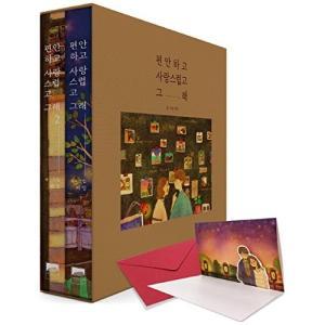 韓国書籍 イラストレーターPuuung(ポオン)の特別な恋愛ヒーリングブック 「楽して愛して、そうだ...