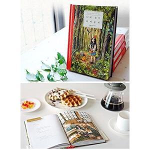 韓国書籍 イラストレーターのaeppol(エポル)のイラストブック 「 君の森になってあげるよ:森の...