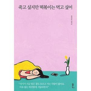 韓国書籍 疑いもなく、気楽に愛して愛されたい一人の話 「死にたいけどトッポッキは食べたい」 エッセイ