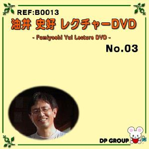 B0013 油井史好レクチャーDVD NO.3 マジック・手品|magicexpress