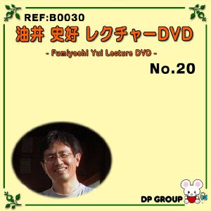 B0030 油井史好レクチャーDVD NO.20 マジック・手品|magicexpress