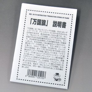 B1170 「万国旗」 説明書 マジック・手品|magicexpress