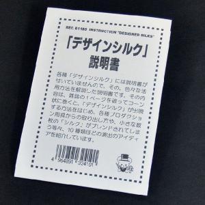 B1180 「デザインシルク」説明書 マジック・手品|magicexpress