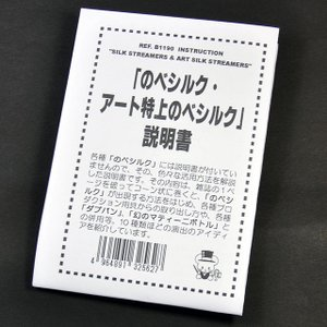 B1190 「のべシルク・アート特上のべシルク」説明書 マジック・手品|magicexpress