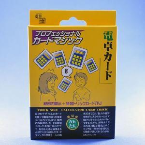 C0002 電卓カード マジック・手品|magicexpress