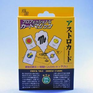 C0003 アストロカード マジック・手品|magicexpress
