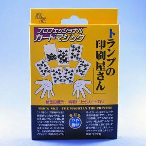 C0005 トランプの印刷屋さん マジック・手品|magicexpress