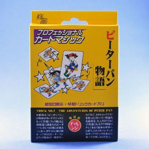 C0007 ピーターパン物語 マジック・手品|magicexpress
