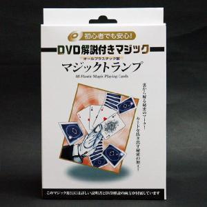 D1112 DVD解説付き プラスチック製 マジックトランプ マジック・手品|magicexpress
