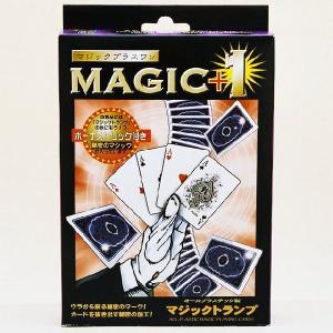D1113 MAGIC+1 オールプラスチック製 マジックトランプ マジック・手品|magicexpress