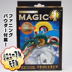D1143 MAGIC+1 ドラゴン トランプ マジック・手品 magicexpress