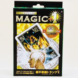 D2223 MAGIC+1 超不思議トランプII マジック・手品 magicexpress
