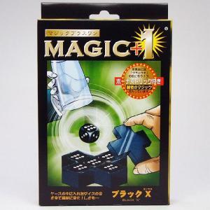 I1153 MAGIC+1 ブラックエックス マジック・手品|magicexpress