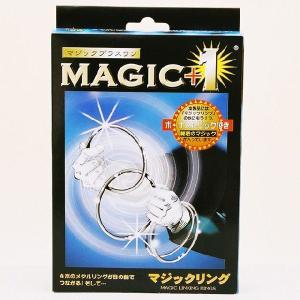 M1113 MAGIC+1 マジックリング マジック・手品