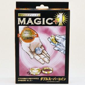 M1213 MAGIC+1 ダブルスーパーコイン マジック・手品 magicexpress