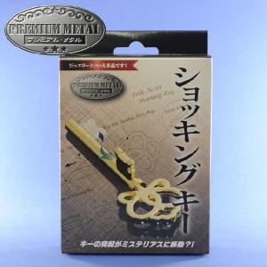 M7141 PM ショッキング キー マジック・手品|magicexpress