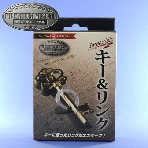 M7145 PM インポシブル キー&リング マジック・手品|magicexpress