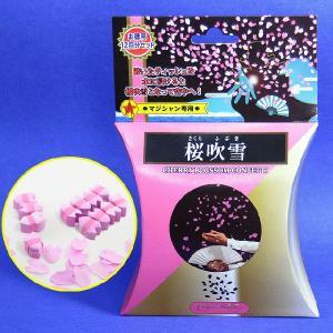 P2163 桜吹雪 マジック・手品|magicexpress