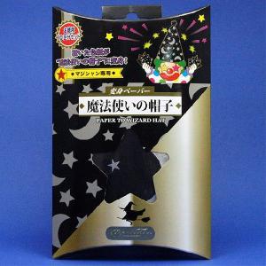 P5143 変身ペーパー 魔法使いの帽子 マジック・手品|magicexpress