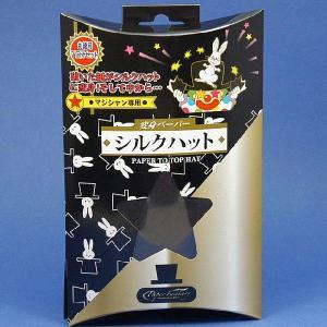 P5151 変身ペーパー シルクハット マジック・手品|magicexpress