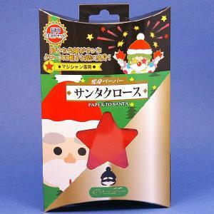 P5154 変身ペーパー サンタクロース マジック・手品|magicexpress