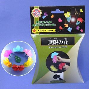 P5501 無限の花 マジック・手品|magicexpress