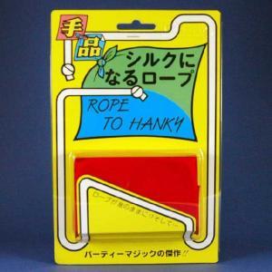 R1121 シルクになるロープ マジック・手品|magicexpress