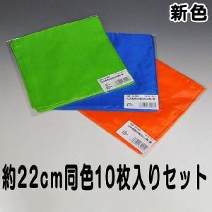 S138X 10枚入 新色手品用シルク 約22cm角(特上品) マジック・手品|magicexpress
