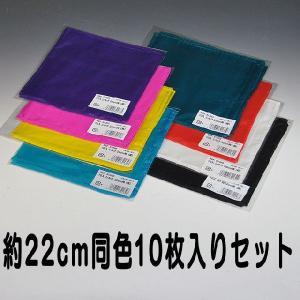 S139X 10枚入 手品用シルク 約22cm角(特上品) マジック・手品|magicexpress
