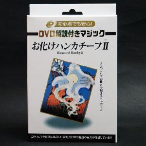 T1112 DVD解説付き お化けハンカチーフII マジック・手品|magicexpress