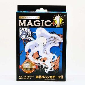 T1113 MAGIC+1 お化けハンカチーフII マジック・手品 magicexpress