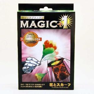 T1123 MAGIC+1 花とスカーフ マジック・手品 magicexpress