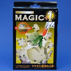 U1093 MAGIC+1  ウサギと魔法の人参 マジック・手品 magicexpress